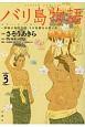 バリ島物語~神秘の島の王国、その壮麗なる愛と死~ (3)