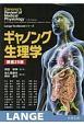 ギャノング生理学<原書25版> Lange Textbookシリーズ