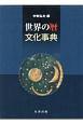 世界の暦文化事典