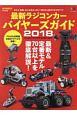 最新ラジコンカー バイヤーズガイド 2018