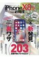 iPhoneX&8&8Plus お得技ベストセレクション お得技シリーズ103