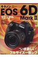 キヤノンEOS 6D Mark2 マニュアル