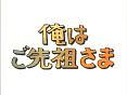 昭和の名作ライブラリー 第9集 俺はご先祖さま デジタルリマスター版 スペシャルプライス版