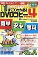 初めてでも安心 すごくわかる!DVDコピースペシャル (4)