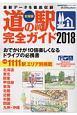 道の駅 完全ガイド 2018 アクティブライフ・シリーズ
