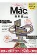 新しいMacの教科書 らくらく講座シリーズ