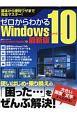 ゼロからわかる Windows10<最新版>