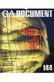 GA DOCUMENT 世界の建築(144)