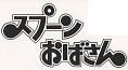 想い出のアニメライブラリー 第4集 スプーンおばさん デジタルリマスター版 スペシャルプライス版 下巻