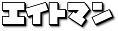 想い出のアニメライブラリー 第33集 エイトマン HDリマスター スペシャルプライス版 vol.2