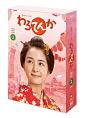 連続テレビ小説 わろてんか 完全版 DVD BOX2