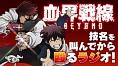 ラジオCD「TVアニメ『血界戦線&BEYOND』技名を叫んでから殴るラジオ!」Vol.1