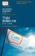 TNM悪性腫瘍の分類<日本語版・第8版>