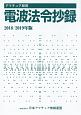 アマチュア局用 電波法令抄録 2018/2019