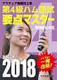 第4級 ハム国試 要点マスター 2018 アマチュア無線技士用