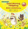 Good Morning Hedgehog おはよう はりねずみくん