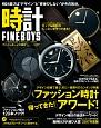 FINEBOYS 時計 帰ってきた!ファッション時計アワード! (13)
