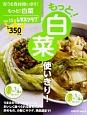 もっと!白菜使いきり! 安うま食材使いきり!15