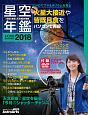 ASTROGUIDE 星空年鑑 2018 DVDでプラネタリウムを見る/火星大接近や皆既月食をパソコンで再現 1年間の星空と天文現象を解説