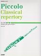 練習者のための ピッコロ/クラシック・レパートリー