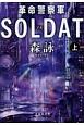 革命警察軍SOLDAT-ゾル-(上)