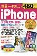 世界一やさしい iPhone 手順がわかる解説動画&どこでも読める電子書籍付 iPhoneX/8/8Plus対応