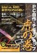 PC自作・チューンナップ 虎の巻 二〇一八 DOS/V POWER REPORT 特別編集