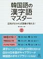 韓国語の漢字語マスター 法則が分かれば語彙が増える! CD付き
