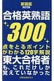 合格英熟語300<新装版・改訂2版> 東大合格者も、これだけしか覚えていなかった