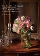 ローラン・ボーニッシュのブーケレッスン new edition フレンチスタイルの花束 基礎とバリエーション