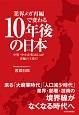 業界メガ再編で変わる 10年後の日本