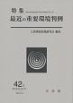 環境法研究 特集:最近の重要環境判例 (42)