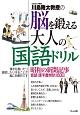 川島隆太教授の脳を鍛える大人の国語ドリル 昭和の新聞記事音読・漢字書き取り60日