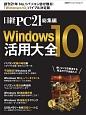 Windows10活用大全 日経PC21総集編