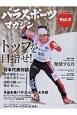 パラスポーツマガジン 障がい者スポーツ&ライフスタイルマガジン(2)