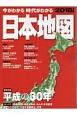 今がわかる時代がわかる 日本地図 2018