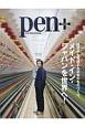 Pen+ 地方から発信する日本のものづくり「メイド・イン・ジャパンを世界へ!」 with New Attitude