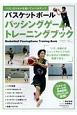 バスケットボール パッシングゲームトレーニングブック
