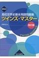 世界史B 高校世界史基本用語問題集 ツインズマスター<改訂版>