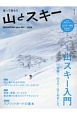 登って滑ろう 山とスキー 2018 特集:山スキー入門