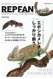 REP FAN エキゾチックアニマルと仲よく暮らすための本(4)