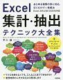 Excel 集計・抽出テクニック大全集 あらゆる種類の表に対応、引くだけで一発解決