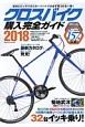 クロスバイク購入完全ガイド 2018 自分にピッタリのスポーツバイクが必ず見つかる1冊!