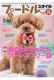 プードルスタイル 読者犬の実例からウチのコの本音がわかる!(19)