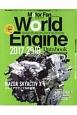 ワールド・エンジンデータブック 2017-2018