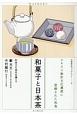 和菓子と日本茶 ユネスコ無形文化遺産に登録された和食