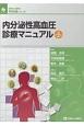 内分泌性高血圧診療マニュアル<改訂第2版> 診断と治療社内分泌シリーズ