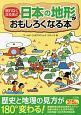 眠れなくなるほど 日本の地形がおもしろくなる本