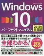 Windows10 パーフェクトマニュアル<改訂版> 2018