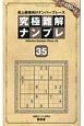 究極難解ナンプレ 最上級者向けナンバープレース(35)
